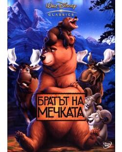 Братът на мечката (DVD)