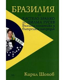 Бразилия от Кастело Бранко до Дилма Русев