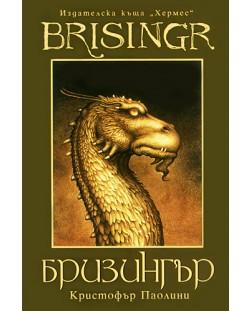 Бризингър (Наследството 3)