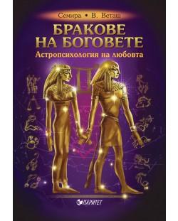 brakove-na-bogovete-astropsihologiya-na-lyubovta