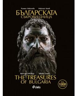 Българската съкровищница / The Treasures of Bulgaria