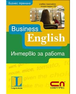 Bussiness English: Интервю за работа (книга + аудио CD)