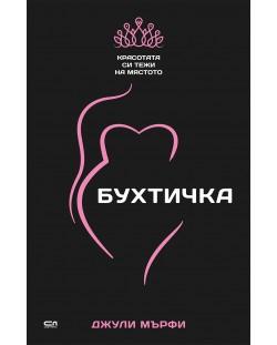 buhtichka