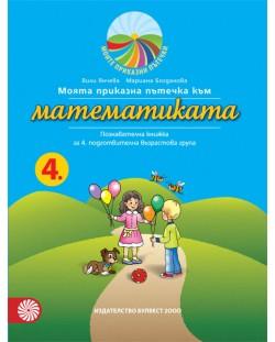 bulvest-2000-moyata-prikazna-patechka-kam-matematikata-za-4-grupa