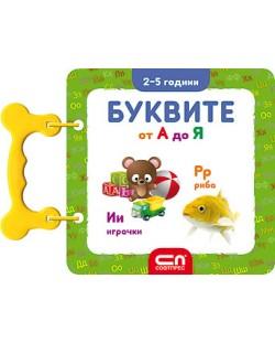 Буквите от А до Я: Книжка с дръжка (2-5 години)