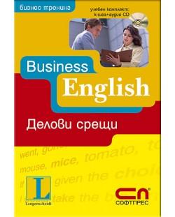 Bussiness English: Делови срещи (книга + аудио CD)