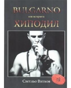 Bulgarno или истерията Хиподил