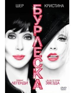 Бурлеска (DVD)