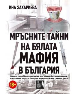 Мръсните тайни на бялата мафия в България
