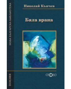 byala-vrana-nova-balgarska-biblioteka
