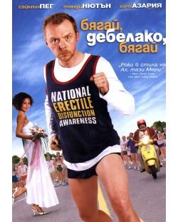 Бягай, дебелако, бягай (DVD)