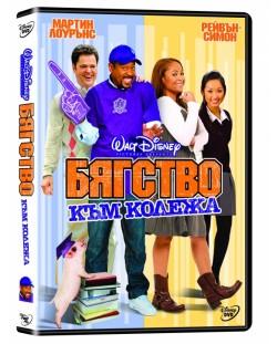 Бягство към колежа (DVD)