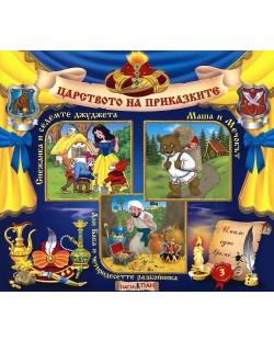 Световна приказна класика: Снежанка и седемте джуджета, Маша и Мечокът, Али Баба и четиридесетте разбойника + CD