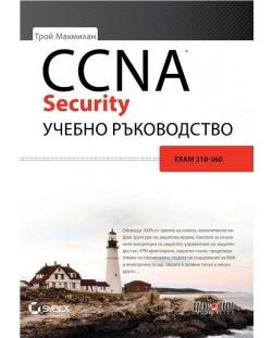 CCNA Security учебно ръководство