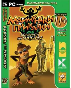 CD Маймунски приказки. Долината на чакала. Образователно ниво 5. клас (Просвета)