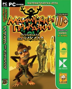 cd-maymunski-prikazki-dolinata-na-chakala-obrazovatelno-nivo-5-klas-prosveta