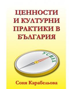 Ценности и културни практики в България (твърди корици)