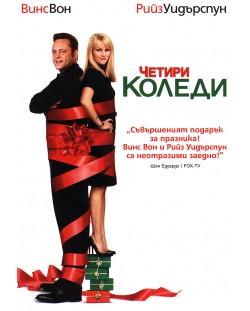 Четири Коледи (DVD)