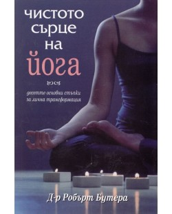 Чистото сърце на йога