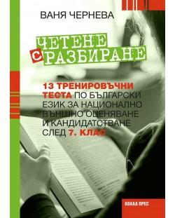 Четене с разбиране: 13 тренировъчни теста по български език за национално външно оценяване и кандидатстване след 7. клас