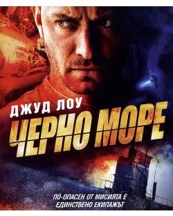 Черно море (Blu-Ray)