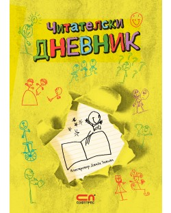 chitatelski-dnevnik-dzheyk-tazhiyan-softpres