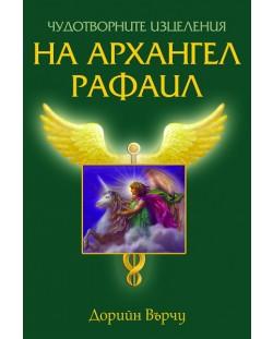 Чудотворните изцеления на архангел Рафаил