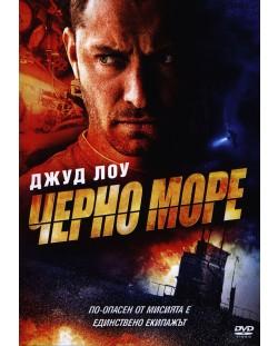 Черно море (DVD)