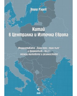 Китай в Централна и Източна Европа