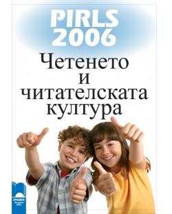 Четенето и читателската култура PIRLS 2006