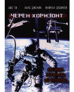 Черен хоризонт (DVD)