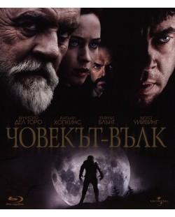 Човекът-вълк (Blu-Ray)