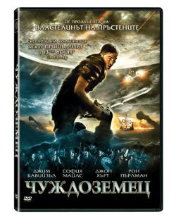 Чуждоземец (DVD)