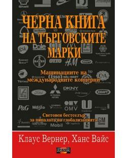 Черна книга на търговските марки