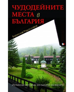 Чудодейните места в България