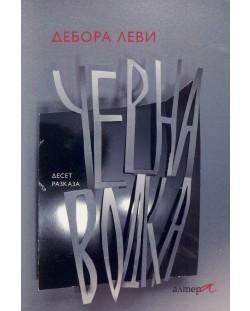 cherna-vodka-deset-razkaza