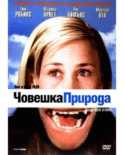 Човешка природа (DVD)