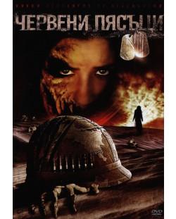 Червени пясъци (DVD)