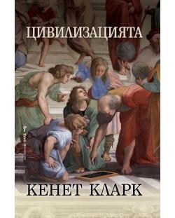 Цивилизацията (Кенет Кларк)