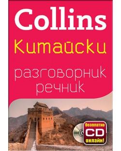 Collins: Китайски - разговорник с речник