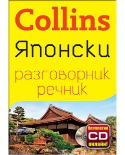 Collins: Японски - разговорник с речник