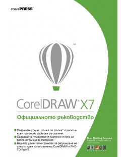 CorelDRAW X7: Официалното ръководство