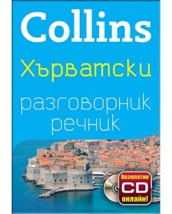 Collins: Хърватски -  разговорник с речник