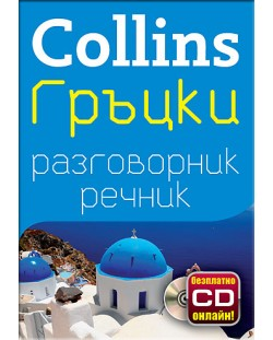Collins: Гръцки - разговорник с речник