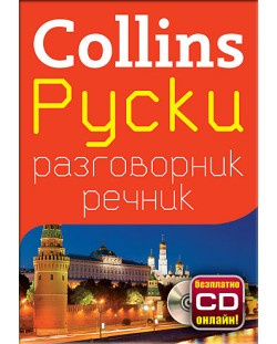 Collins: Руски - разговорник с речник