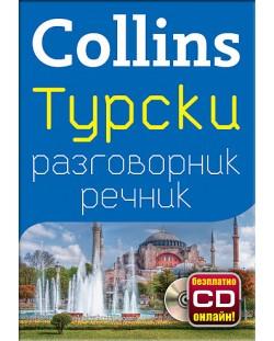 Collins: Турски - разговорник с речник
