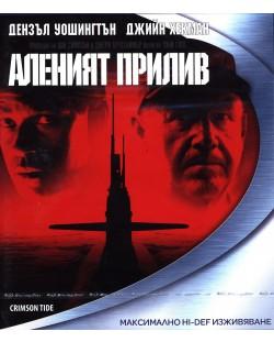 Аленият прилив (Blu-Ray)