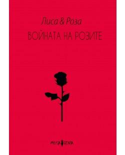 Войната на розите