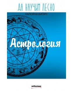 da-nauchim-lesno-astrologiya