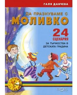 Да празнуваме с Моливко. 24 сценария за тържества в детската градина (книга за учителя)